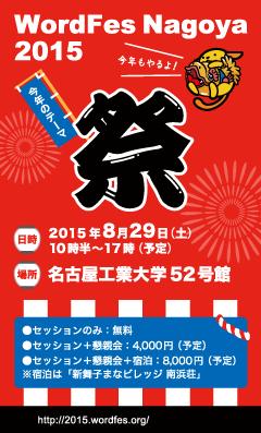 wordfes2015_banner